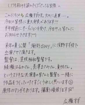 suzu jikihitsu